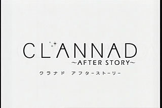 CLANNAD 〜AFTER STORY〜
